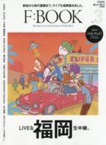 「F:BOOK Vol.3」に掲載されました。