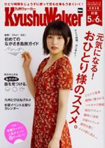 「九州ウォーカー 2018初夏」に掲載されました。