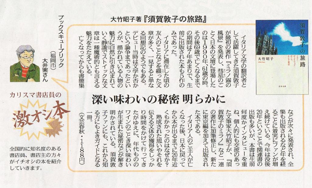<第6回>西日本新聞「カリスマ書店員の激オシ本」に店主が寄稿しました。