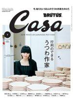 Casa BRUTUS(カ-サブル-タス 2018年7月号