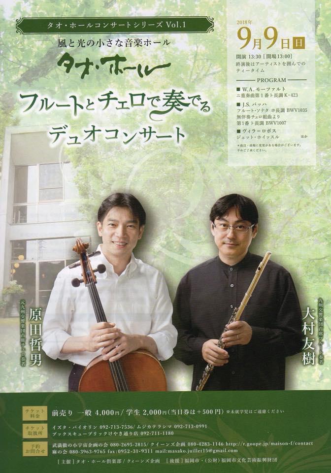 【チケット発売中】9/9(日)「フルートとチェロで奏でるデュオコンサート」@タオ・ホール