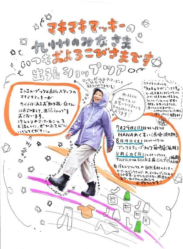 8/4(土)エムエム・ブックス☆1日限りの出張ショップがやってきます!
