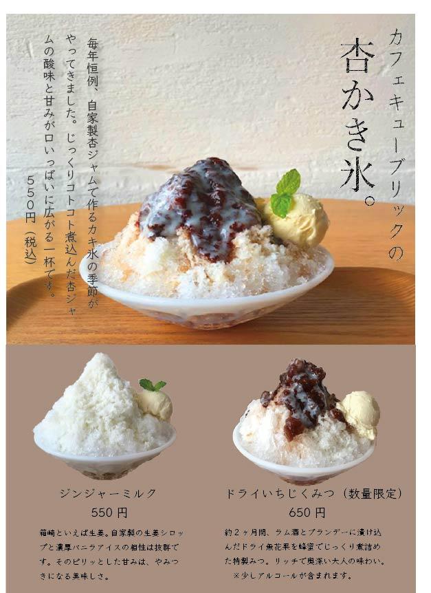 【カフェ】夏季限定メニュー(かき氷・ドリンク)