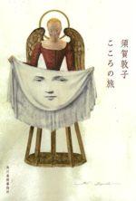 「こころの旅」須賀敦子