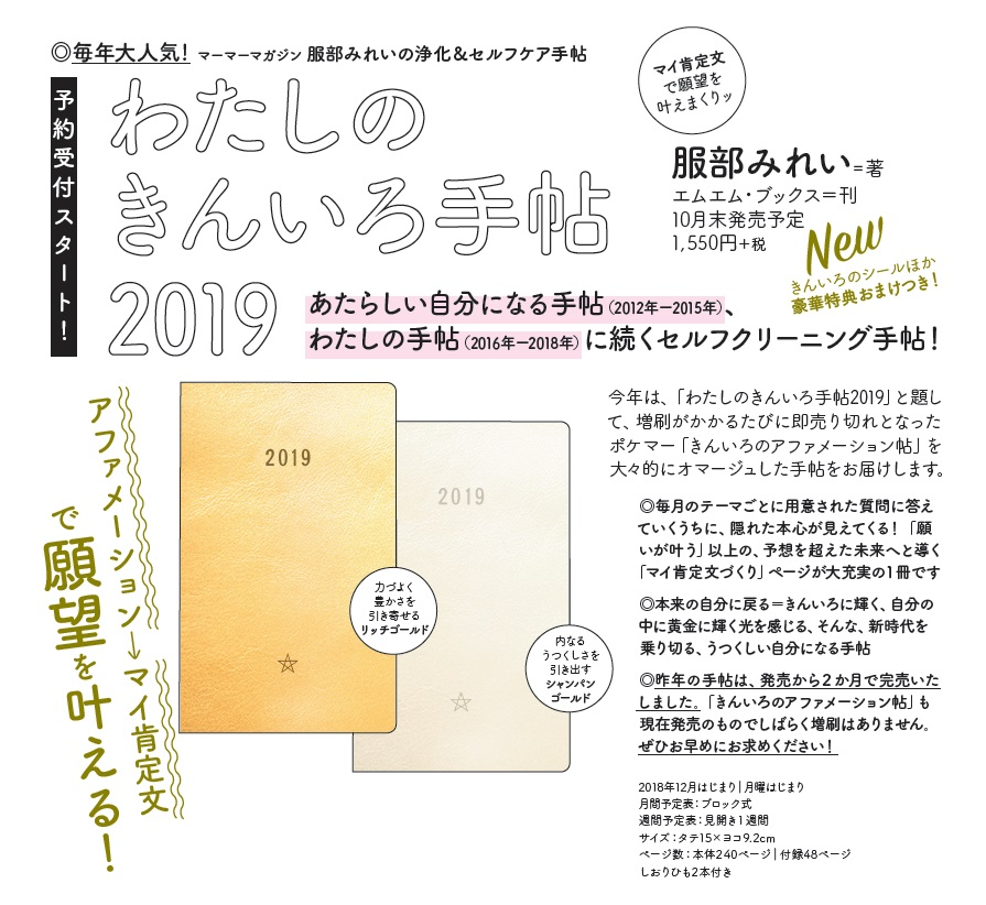 『わたしのきんいろ手帖 2019』ご予約受付中!