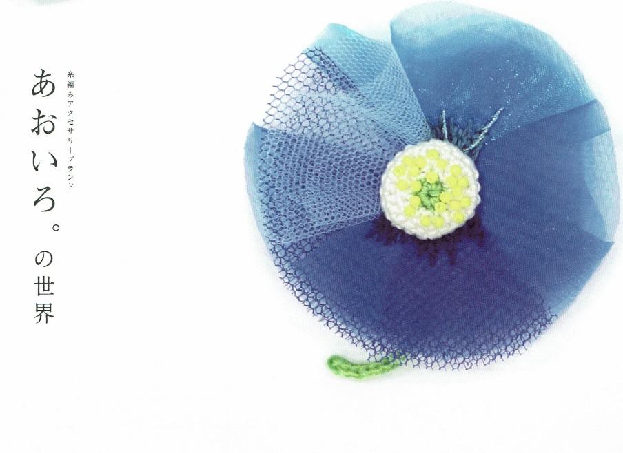 【終了】10/2(火)-10/7(日)糸編み作家・ 浜地彰子展覧会「あおいろ。の世界」