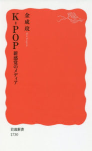 10/31(水)『K-POP 新感覚のメディア』発売記念!金 成玟(キム・ソンミン)トークショー「K-POPのグローバル化と日韓の音楽空間」