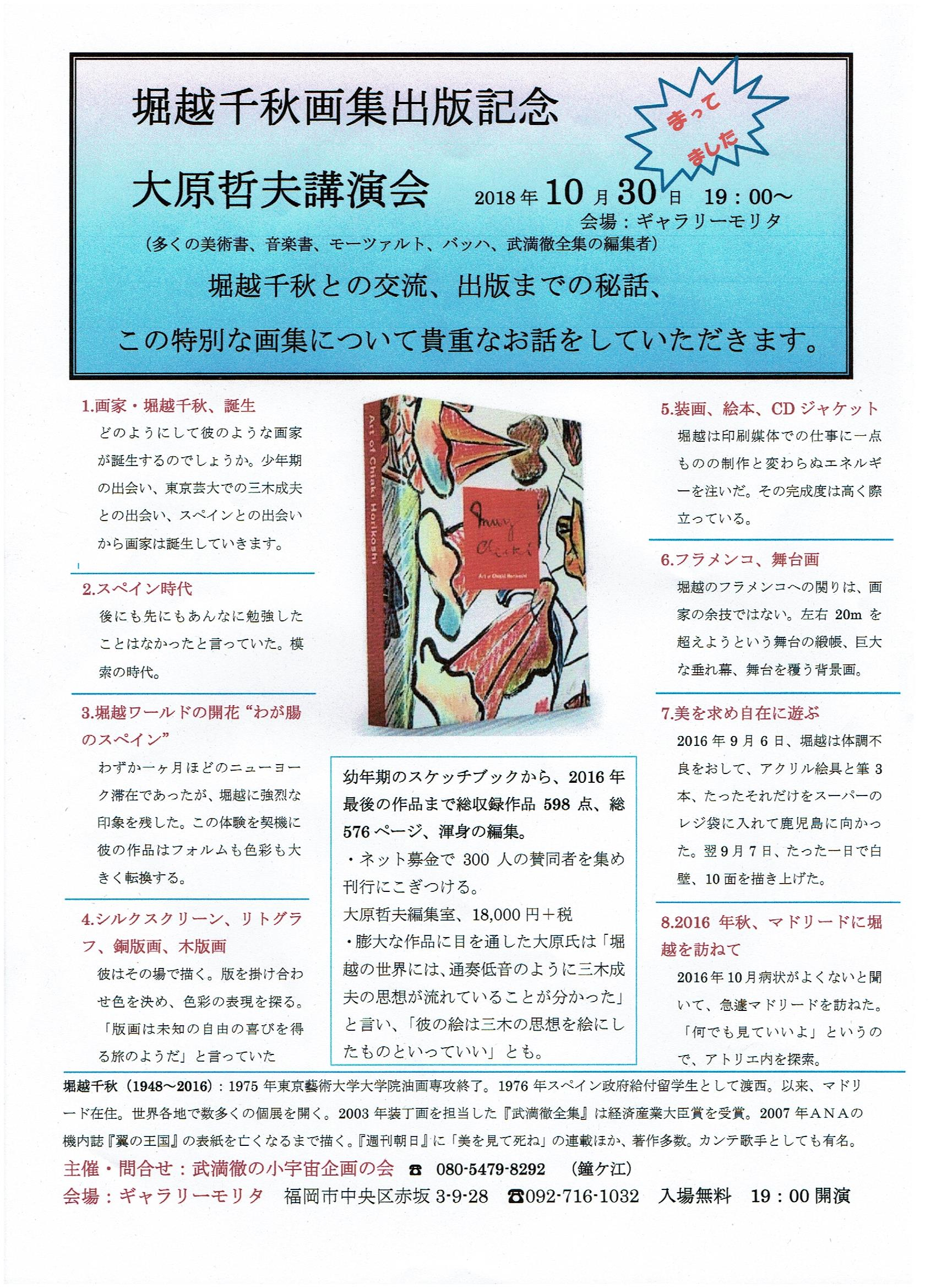 10/30(火)堀越千秋画集出版記念・大原哲夫講演会 inギャラリーモリタ