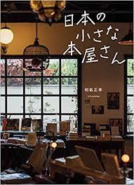 11/15(木)『日本の小さな本屋さん』刊行記念 和氣正幸さんトーク