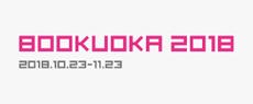 BOOKUOKA 2018 プックオカ 福岡を本の街に。