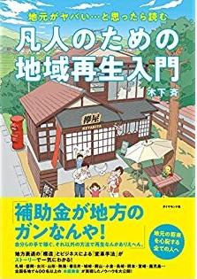 11/30(金)『凡人のための地域再生入門』 刊行記念 木下斉さんトーク