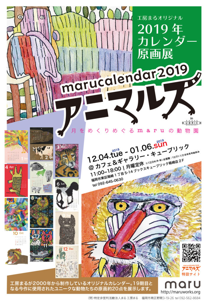 【終了】12/4(火)-2/1(金)工房まる「2019maruカレンダー」原画展&1/26(土)似顔絵イベント開催!
