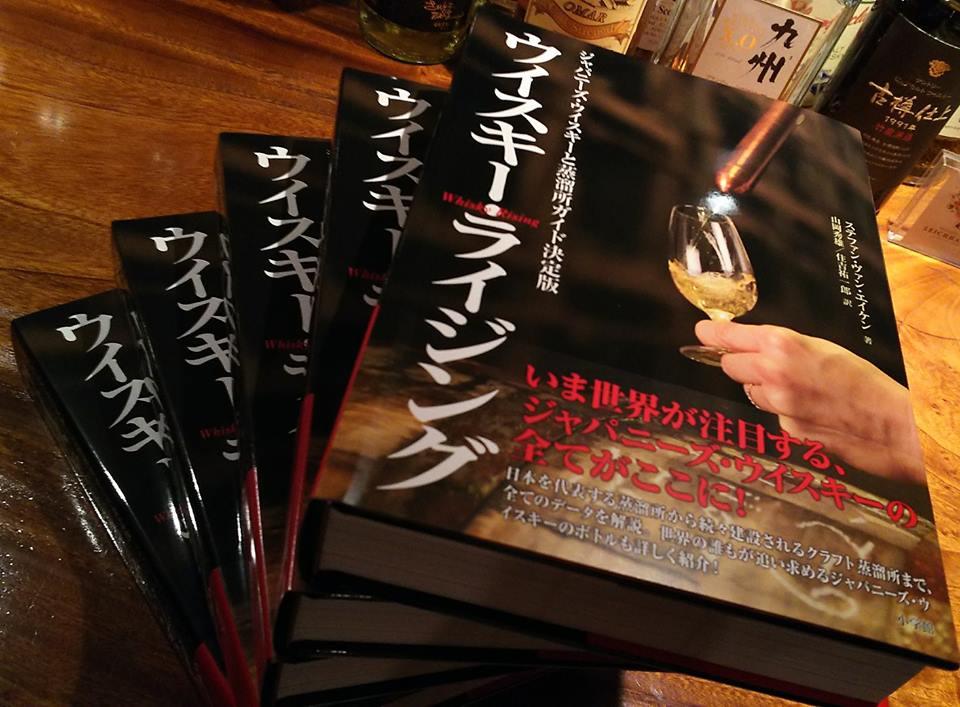 【終了】1/27(日)『ウイスキー・ライジング』出版記念 住吉祐一郎さんトーク