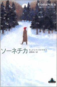 【終了】1/26(土)ロシア文学者 沼野恭子さんトークショー「現代ロシアの人気作家たち」