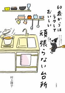 【終了】2/9(土)『60歳からはラクしておいしい 頑張らない台所』出版記念 村上祥子さんトーク