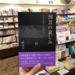 「預言の哀しみ」渡辺京二