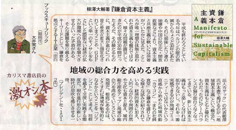 <第11回>西日本新聞「カリスマ書店員の激オシ本」に店主が寄稿しました。