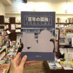 「『百年の孤独』を代わりに読む」友田とん