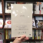 「cook」坂口恭平