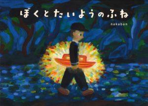 3/5(火)-3/31(日)『ぼくとたいようのふね』nakaban原画展