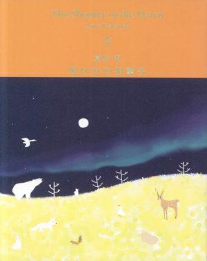 【終了】5/19(日)夏野雨「明け方の狙撃手」発売記念イベント