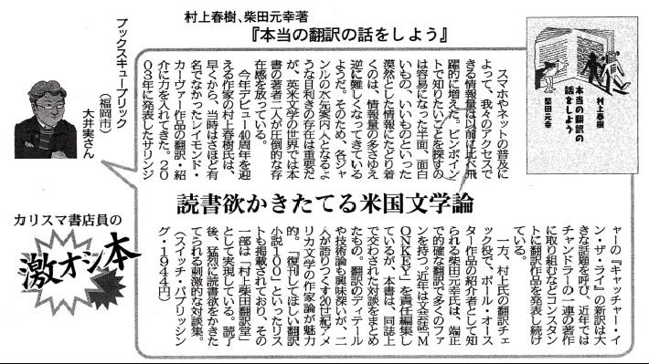 <第14回>西日本新聞「カリスマ書店員の激オシ本」に店主が寄稿しました。