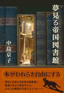 【終了】6/25(火)『夢見る帝国図書館』(文藝春秋)刊行記念  中島京子さんブックトーク