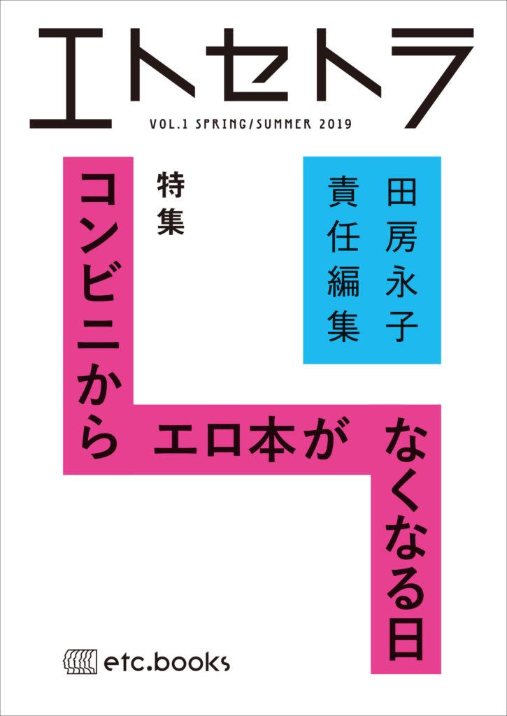 6/10「エトセトラ」創刊記念! 〜福岡フェミナイトVOL.1〜    北原みのり✕田房永子トークショー