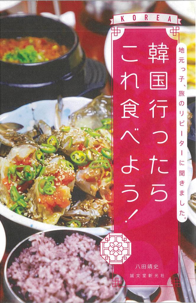 【終了】7/4(木)八田靖史トークショー  ~『韓国行ったらこれ食べよう!』発売記念~