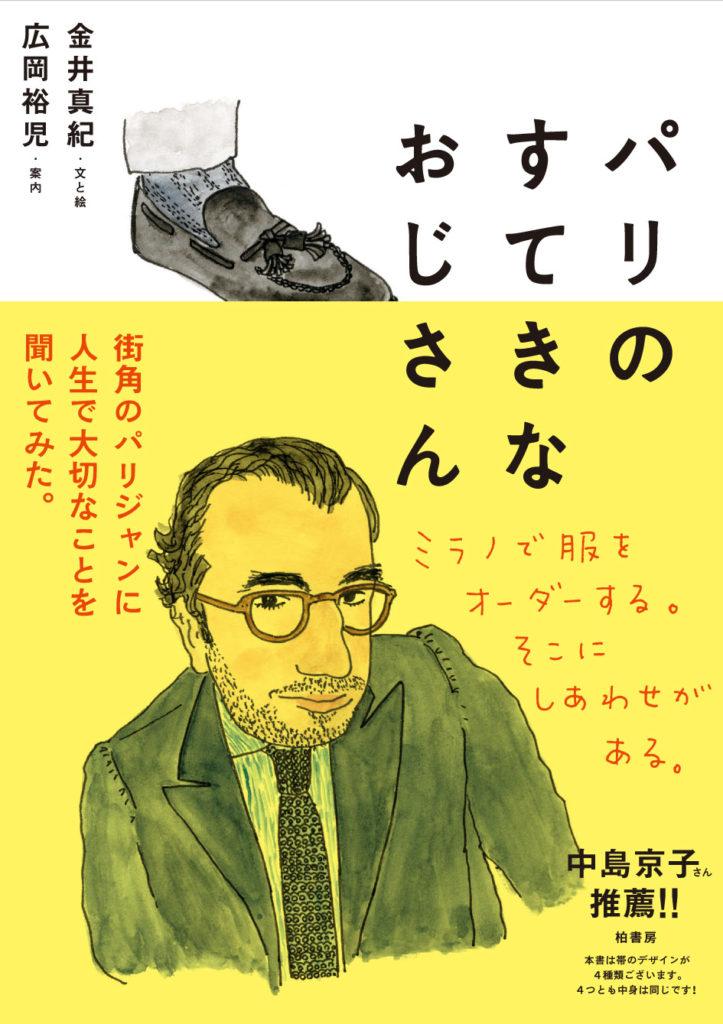 『パリのすてきなおじさん』原画展&金井真紀(著者)トークショー