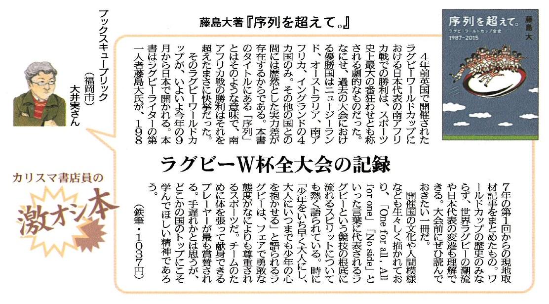 <第16回>西日本新聞「カリスマ書店員の激オシ本」に店主が寄稿しました。