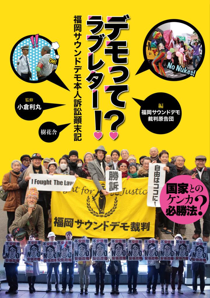 【終了】8/23「デモってラブレター!? 〜福岡サウンドデモ本人訴訟顛末記〜」発売記念トークショー