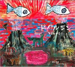 7/23(火)-8/18(日)ミロコマチコ「ドクルジン」原画展