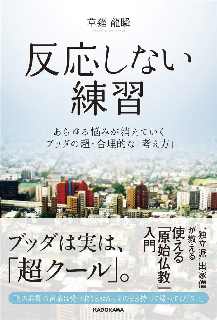 【終了】9/1(日)草薙龍瞬 講演会 「この世界で心を失わずに生きていくために」
