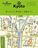 暮らすように街を歩く、京都ガイド。 &Kyoto