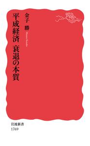 9/7「平成経済 衰退の本質」発売記念 金子 勝トークショー(ゲスト:飯田哲也)を開催します。