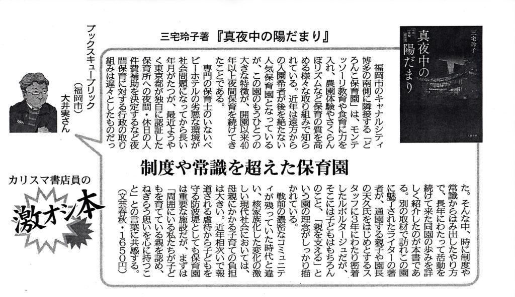 <第19回>西日本新聞「カリスマ書店員の激オシ本」に店主が寄稿しました。