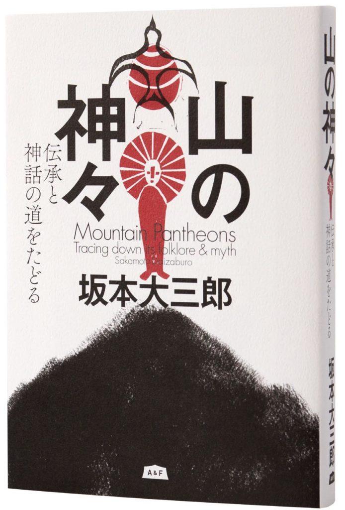 【終了】9/3『山の神々』発売記念 坂本大三郎トークショー