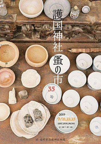 9/21(土)~23(月)「護国神社 蚤の市」開催されます。