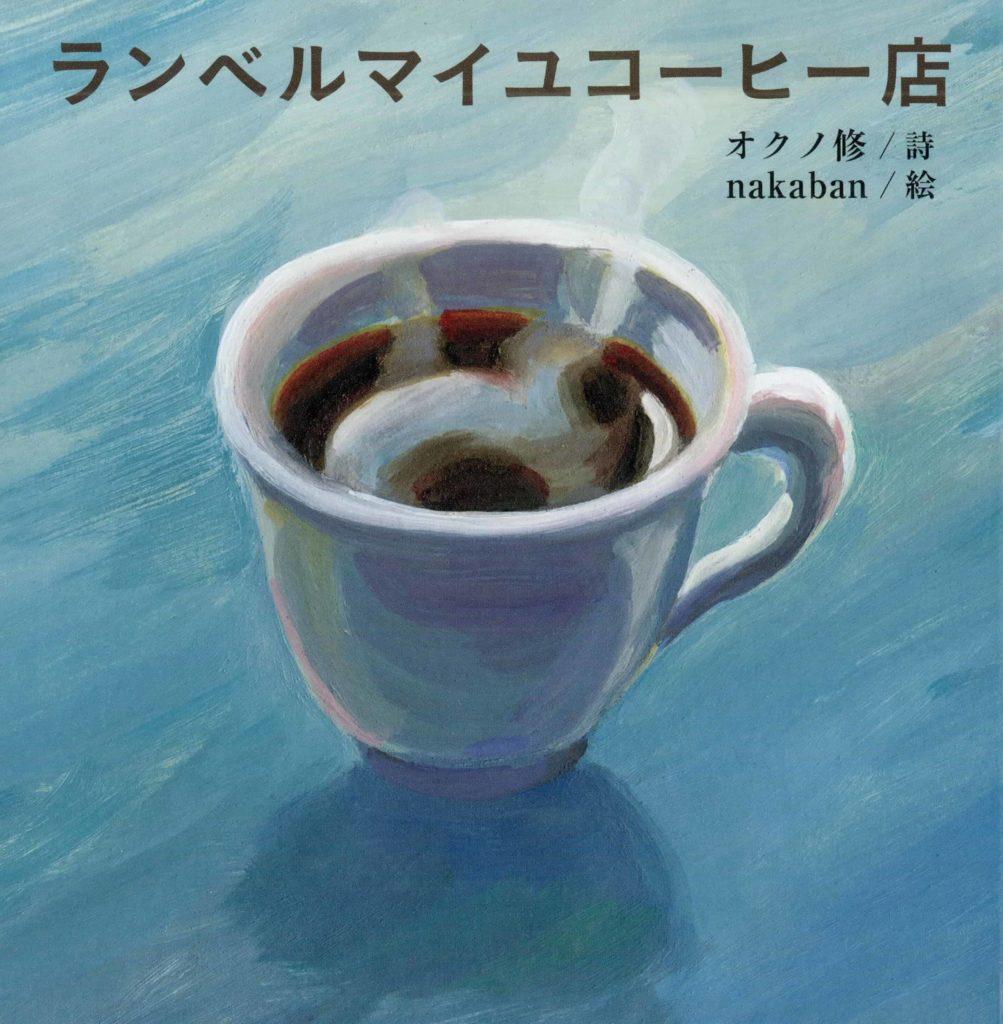 【原画展情報】『ランベルマイユコーヒー店』オクノ修・詩/nakaban・絵(ミシマ社)刊行記念  原画展   を開催します