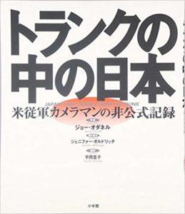 【チケット発売中】11/16(土)講演会「トランクの中の日本」