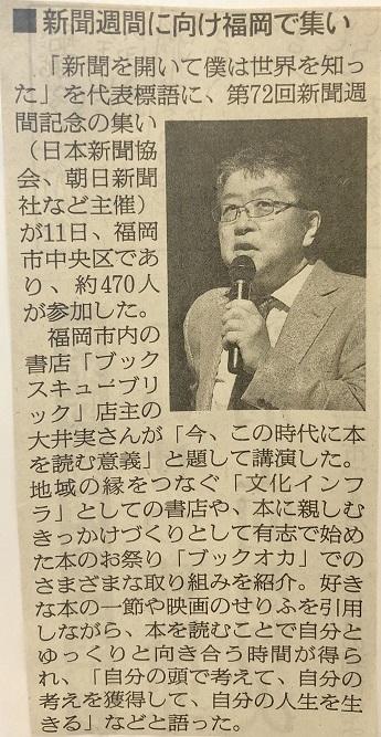 10月12日 朝日新聞に、店主 大井実の講演の様子が掲載されました