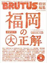 福岡の大正解 増補改訂版