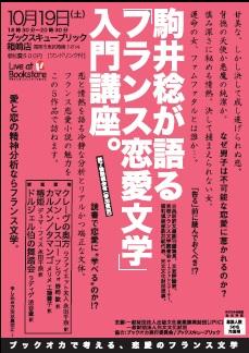 10/19「駒井稔が語る『フランス恋愛文学』入門講座。」を開催します。
