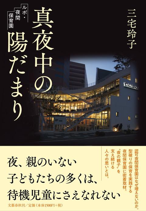 「真夜中の陽だまり」発売記念トークイベントを開催します。