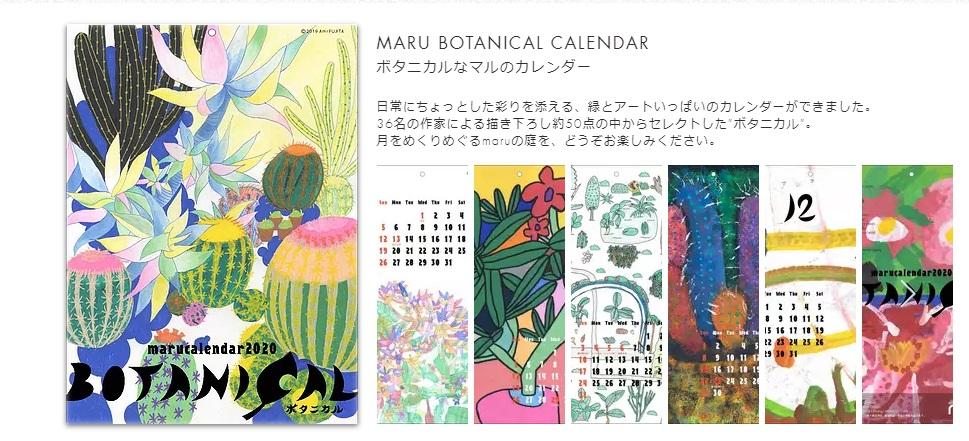 12/3(火)-2/2(日)工房まる「2020maruカレンダー」原画展&12/21(土)ワークショップ開催!