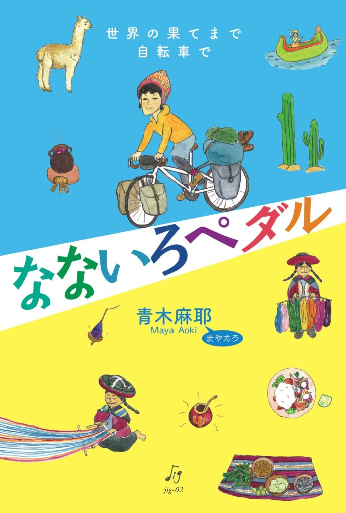 12/14『なないろペダル 世界の果てまで自転車で』発売記念 青木麻耶トークイベント