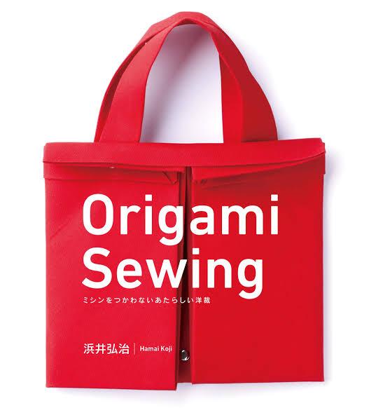 ミシンなしでバッグがつくれる! 『Origami Sewing』(木楽舎) 発売記念  浜井弘治さんワークショップ&トークイベント