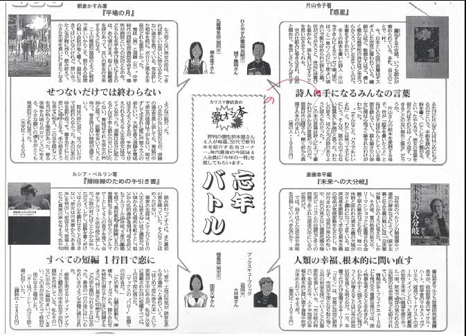 <第22回>西日本新聞「カリスマ書店員の激オシ本」に店主が寄稿しました。