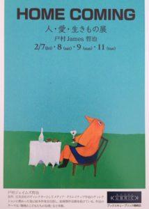 【2/7(金)~2/11(火)】戸村James哲治 個展        HOME COMING 人・愛・生きもの展